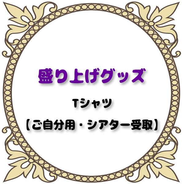 2021/04/24橘真琴生誕祭盛上Tシャツ【ご自分用・シアター受取】