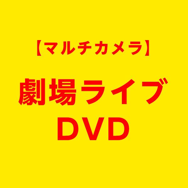 2020年3月20日【通常版】2部星流さりあ、瀬名深月仮面女子加入式 DVD
