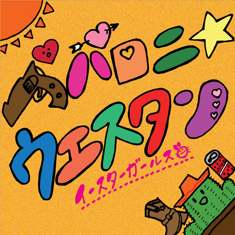 手焼きCD イースターガールズ『ペパロニ☆ウエスタン』